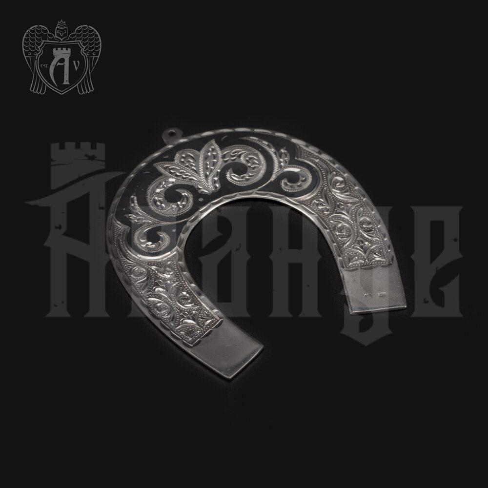 Серебряная подкова «Успех» Апанде, 440008