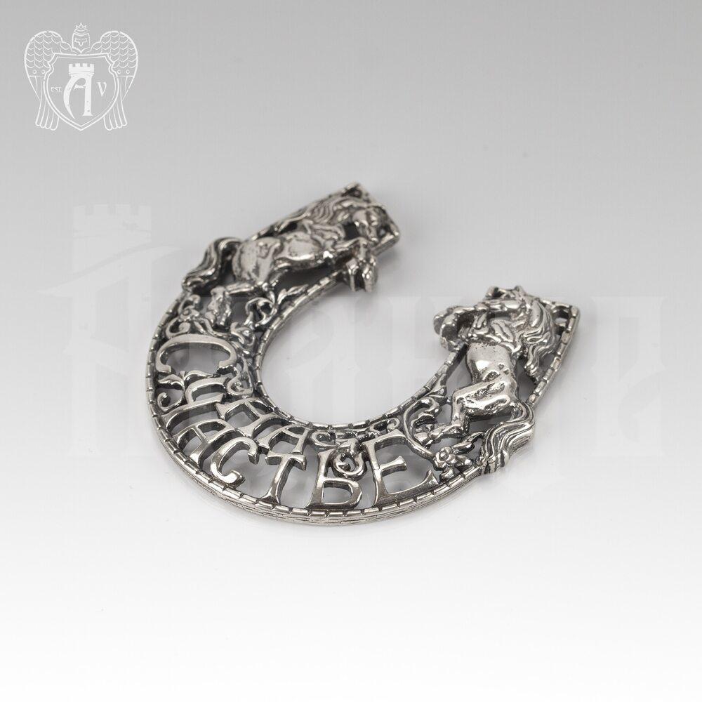 Серебряная подкова «Счастья!» Апанде, 440008