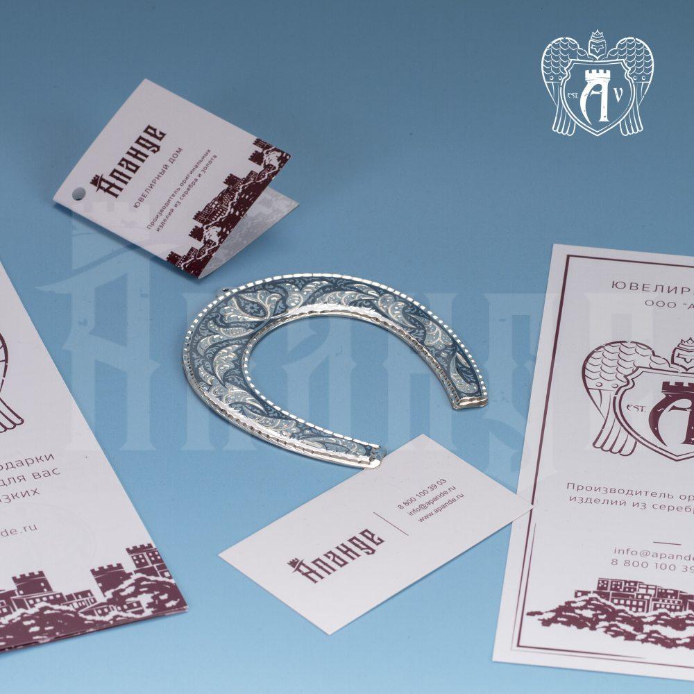 Серебряная подкова «Удача в дом» Апанде, 440002