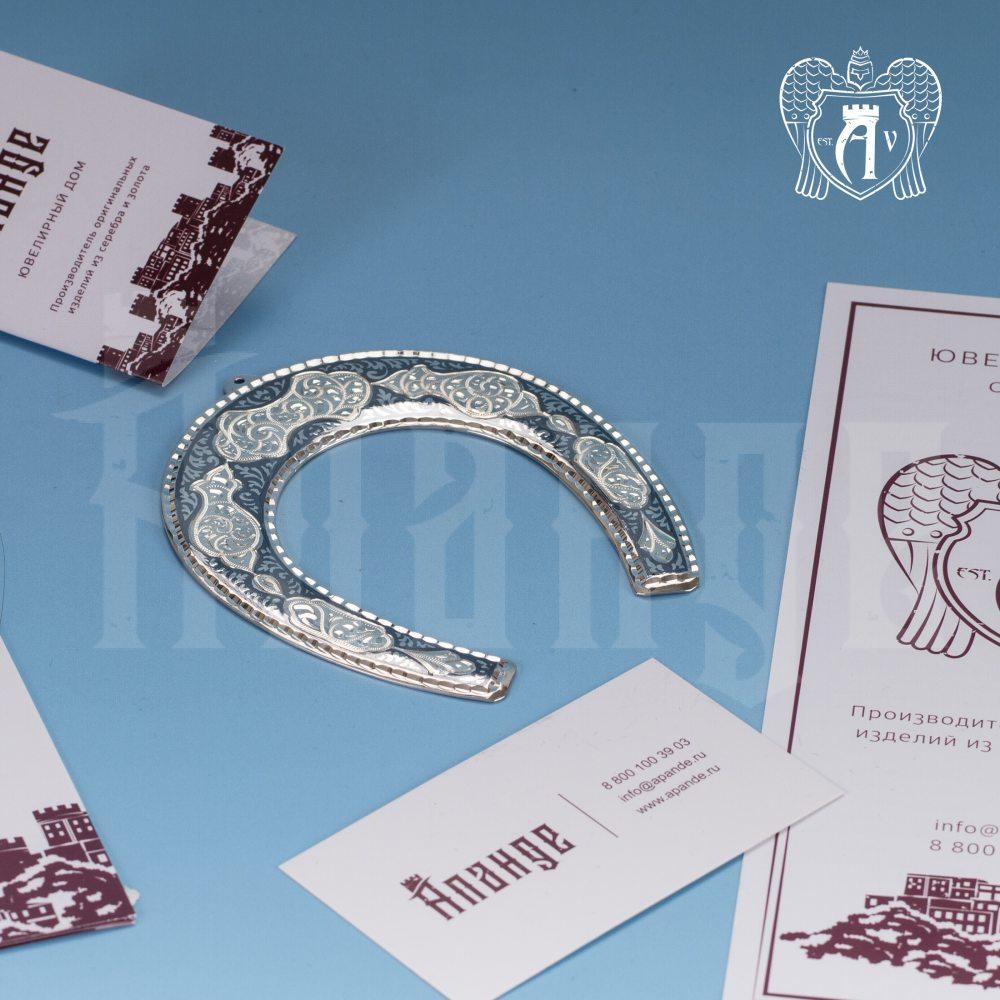Серебряная подкова «Талисман» Апанде, 4400016