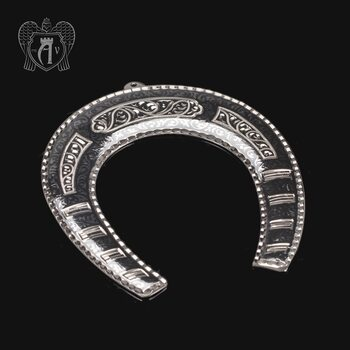 Серебряная подкова «Очаг»