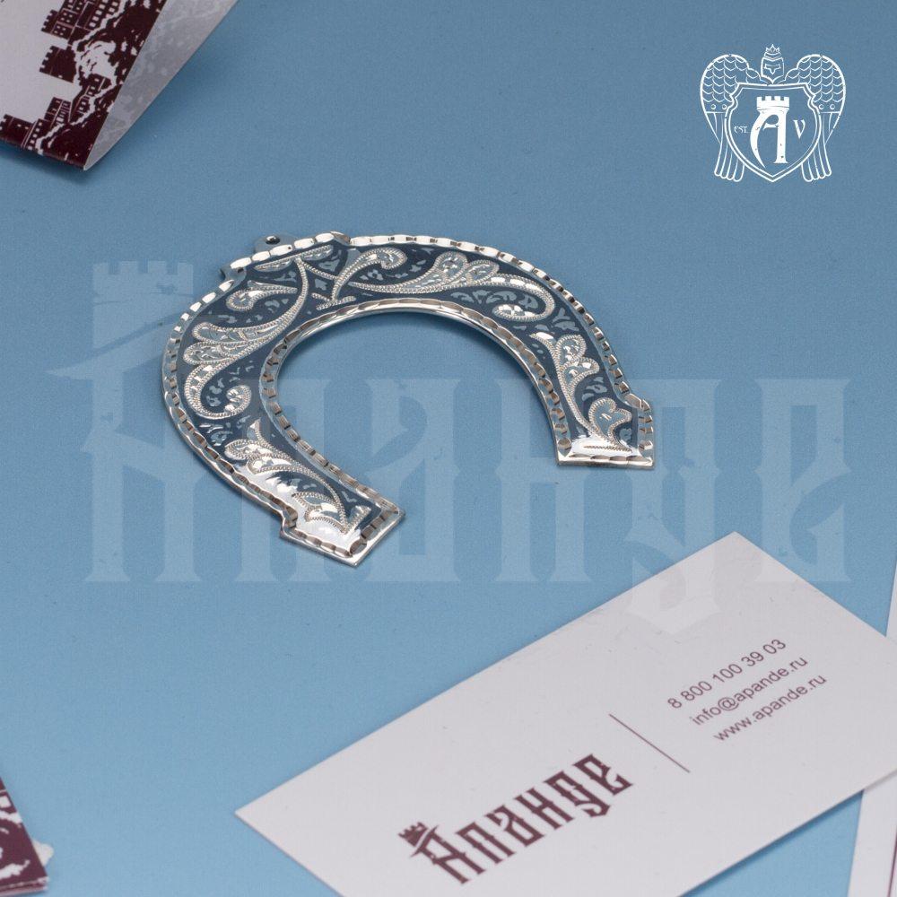 Серебряная подкова «Кубачинская» Апанде, 4400028