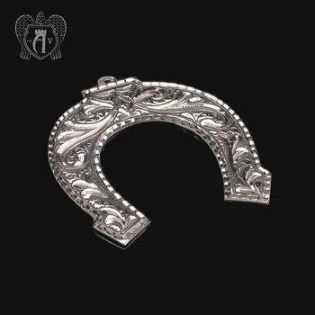 Серебряная подкова «Уют»