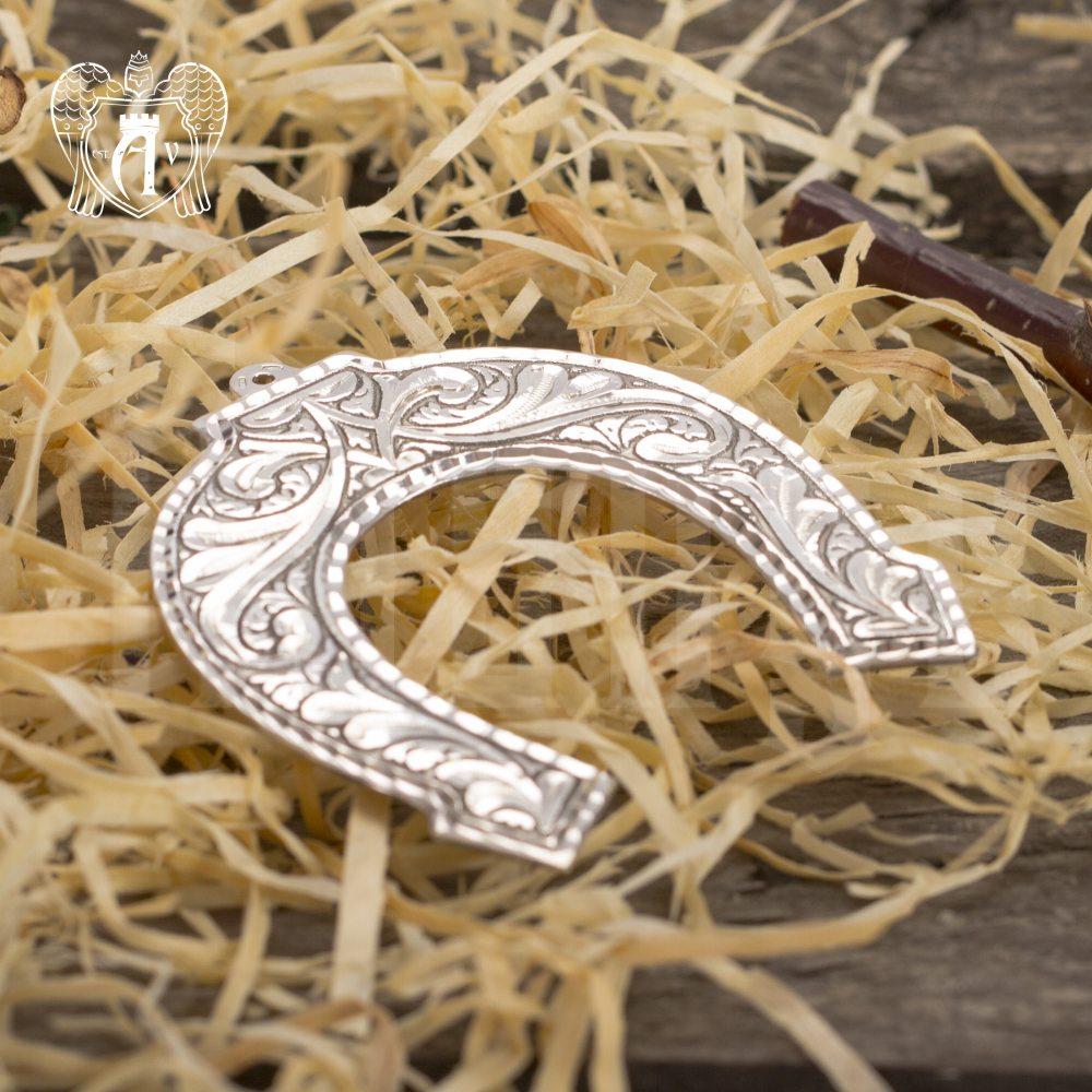 Серебряная подкова «Уют» Апанде, 4400029