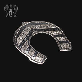 Серебряная подкова «Счастье и удача»