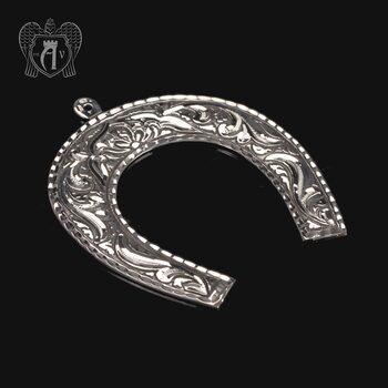 Серебряная подкова «Счастливая»